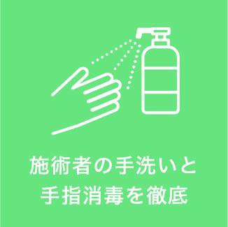 施術者の手洗いとて指消毒を徹底