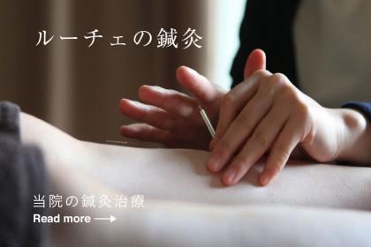 広島市のルーチェ鍼灸院