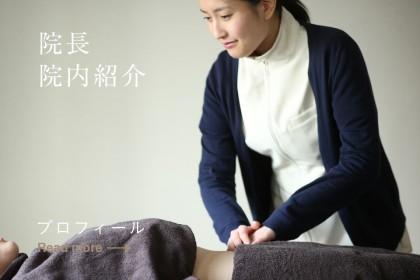 広島市中区、市内中心部の鍼灸院