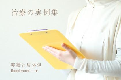 女性鍼灸師・治療実例集