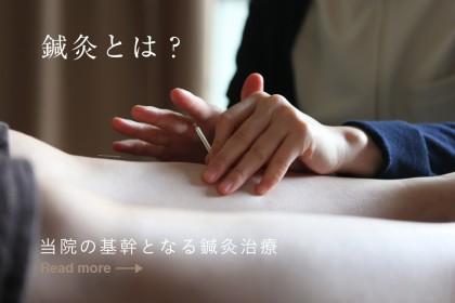 広島市のLUCE鍼灸院