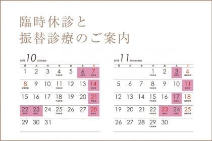 臨時休診日および振替診療日のご案内です。 リンク先のカレンダーをご参照ください。