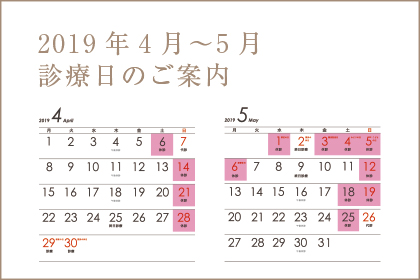 2019年4月、5月は診療日に変更があります。 リンク先のカレンダーをご参照ください。