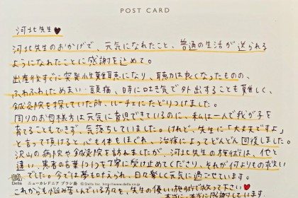 喜びのお手紙をいただきました。 患者さまの生の声をお届けします。