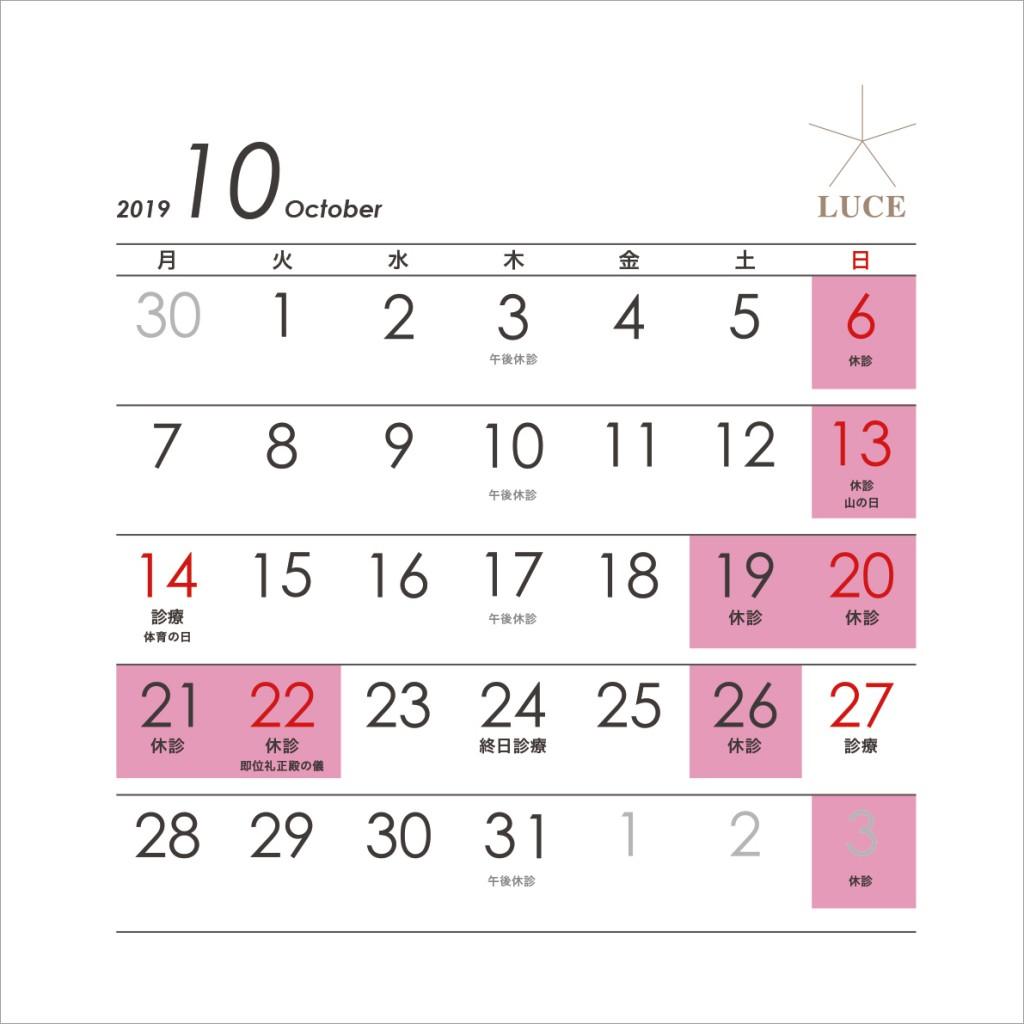 octカレンダー