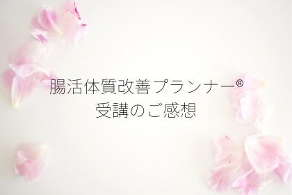 日本腸活体質改善プランナー協会® すでに沢山の方にご受講いただいています。